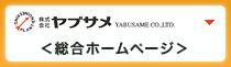 株式会社ヤブサメ 公式ホームページ