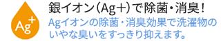 銀イオン(Ag+)水で清潔お洗濯!