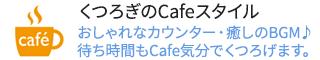 くつろぎのCafeスタイル