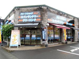 クリーンショップ Plus 中山バイパス店