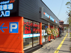 クリーンショップ Plus 吉野店