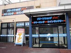 クリーンショップ Plus Aコープ桜ヶ丘店