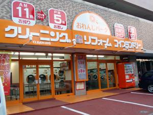 おれんじパーク 井堀店