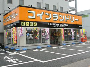 ランドリーステーション 中井店 外観写真1