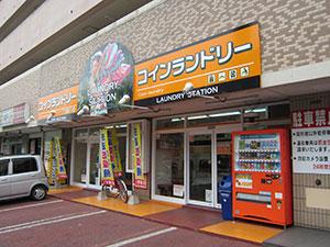 ランドリーステーション 井堀店 外観写真1