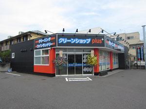 クリーンショップ plus 宇宿店 外観写真1
