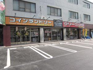 クリーニングステーション 荏隈店 店舗外観写真1
