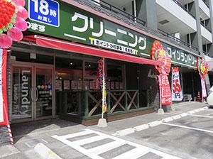 ランドリープレス 中津口店 外観写真