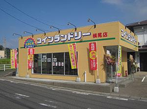 ぼくんちの洗濯広場 横尾店 外観写真