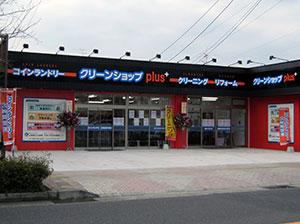 クリーンショップplus 紫原店 外観写真